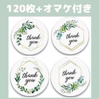 キワセイサクジョ(貴和製作所)の【 thankyouシール:120枚+α 】大人きれいボタニカル柄◯.+*(ラッピング/包装)