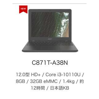 エイサー(Acer)のChromebook 712 C871T-A38N(ノートPC)