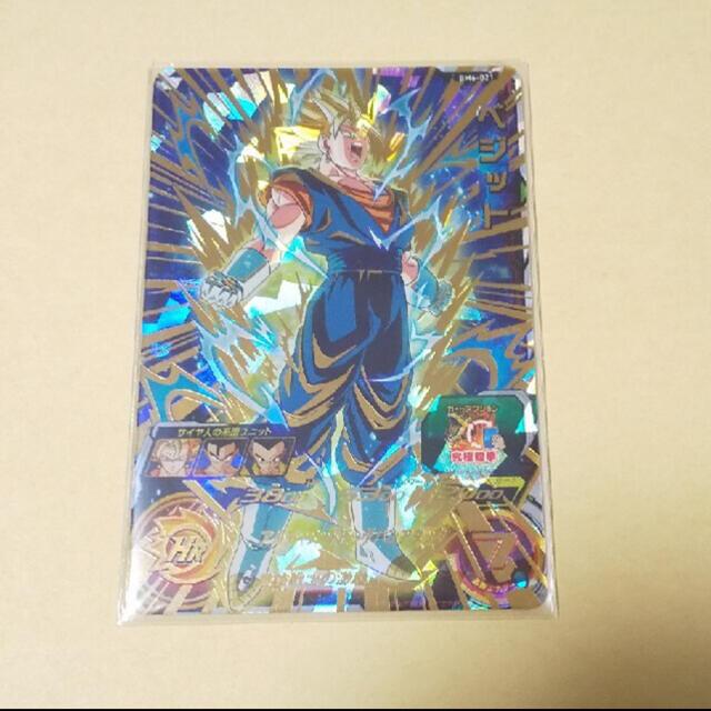 ドラゴンボール(ドラゴンボール)のBM6-21 ベジット ドラゴンボールヒーローズ エンタメ/ホビーのトレーディングカード(シングルカード)の商品写真