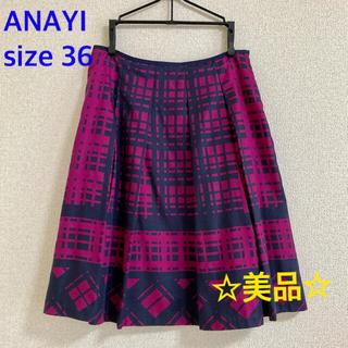 アナイ(ANAYI)の☆美品☆ ANAYI フレアスカート(ひざ丈スカート)