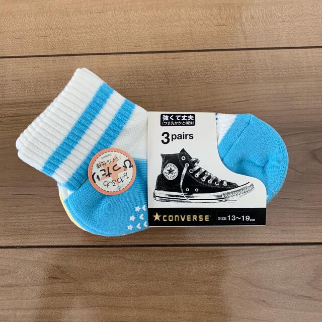 CONVERSE(コンバース)の新品未使用 コンバース 靴下 3足セット 13〜19cm キッズ/ベビー/マタニティのこども用ファッション小物(靴下/タイツ)の商品写真