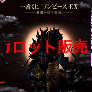BANDAI - 1ロット❣️一番くじ ワンピース EX 悪魔を宿す者達