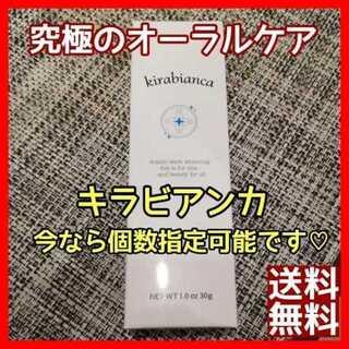 【新品】キラビアンカ オーラルケア 歯磨き粉 ホワイトニング(歯磨き粉)