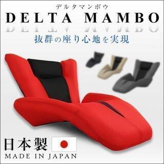 デザイン座椅子【デルタマンボウ】(一人掛け 日本製 マンボウ デザイナー)(座椅子)