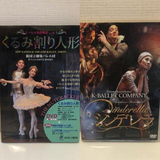 新国立劇場『くるみ割り人形』/Kバレエカンパニー『シンデレラ』(ダンス/バレエ)