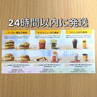 マクドナルド - マクドナルド株主優待券 1セット McDonald's