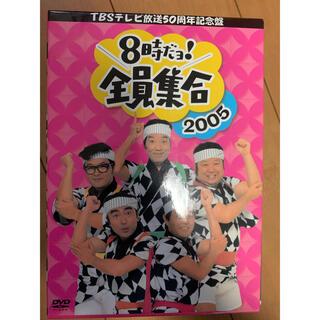 テレビ放送50周年記念盤 8時だョ!全員集合2005 DVD-BOX〈3…(お笑い/バラエティ)