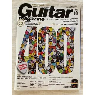 ギターマガジン  2011年10月号(音楽/芸能)