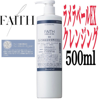 フェース ラメラベールEX クレンジング500ml【業務用】