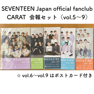 セブンティーン(SEVENTEEN)のSEVENTEEN ファンクラブ CARAT 会報 5冊セット(アイドルグッズ)