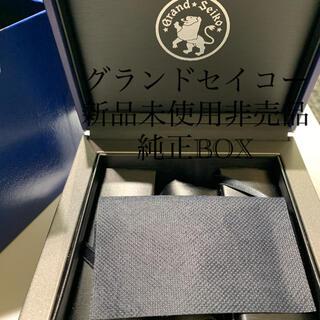 グランドセイコー(Grand Seiko)のグランドセイコー  純正BOX 新品未使用非売品 国産 高級時計(腕時計(アナログ))