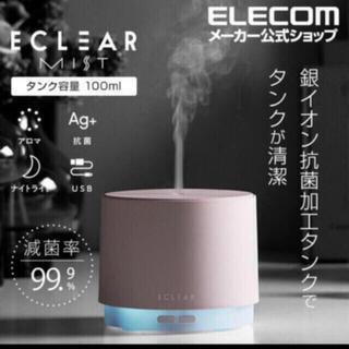 エレコム(ELECOM)のエレコム加湿器(加湿器/除湿機)