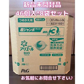 P&G - ★46個入*8袋セット•未開封箱売り★アリエールBIOジェルボール部屋干し用