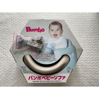 Bumbo - バンボ サンドベージュ