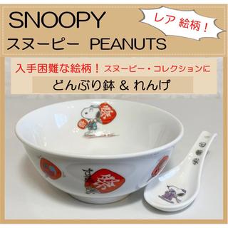 SNOOPY - SNOOPY PEANUTS  スヌーピー どんぶり鉢(ラーメン) &レンゲ