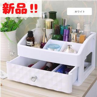 メイクボックス 化粧品収納ボックス 大容量  ホワイト 送料無料
