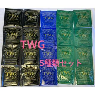 ルピシア(LUPICIA)のTWG Tea 5種類 20セット★ 紅茶 煎茶 烏龍茶 ジャスミン茶(茶)