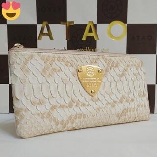 アタオ(ATAO)の《良品》アタオ リモパイソン ベージュ (本体のみ)(財布)