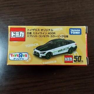 Takara Tomy - トイザらス 限定 トミカ日産 スカイライン 400R スプリント・コンセプト