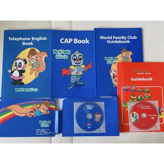ディズニー(Disney)のDWE ディズニー英語システム ワールドファミリー ガイドブック テレフォン(キッズ/ファミリー)