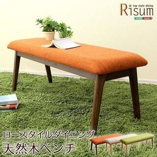ダイニングチェア単品(ベンチ) ナチュラルロータイプ 木製アッシュ材 Risum(ダイニングチェア)