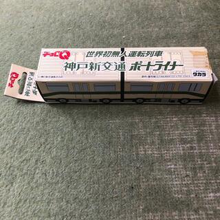 鉄道グッズ チョロQ   神戸新交通 ポートライナー(鉄道)