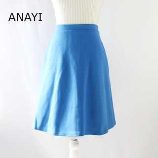アナイ(ANAYI)のアナイ★春色♪フレアスカート 膝丈 ブルー 36(S) ハリ感 美脚(ひざ丈スカート)