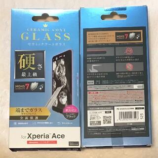 エレコム(ELECOM)のXperia Ace (SO-02L) 用 フルカバーガラスセラミック523(保護フィルム)