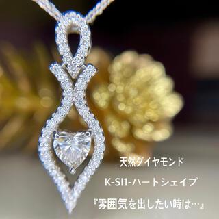 天然 ダイヤモンド 0.343×0.24 K-SI1-ハートシェイプ 中宝研ソ