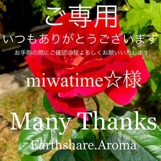 miwatime☆様ご専用(エッセンシャルオイル(精油))