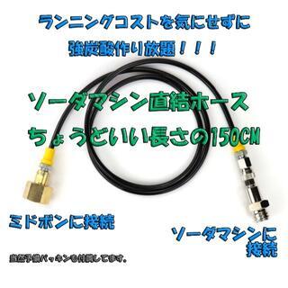 ソーダストリーム ドリンクメイト ミドボン直結アダプタホース(1.5m)取説付(その他)