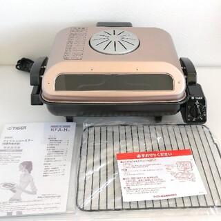 タイガー(TIGER)のタイガー フィッシュロースター両面魚焼き器 KFA-H130-TR  TIGER(調理機器)
