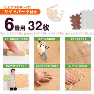 ジョイントマット 32枚 6畳用【新品未使用】(フロアマット)