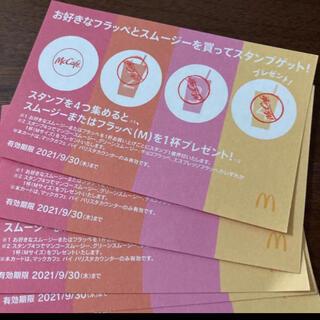 マックカフェ  スムージー券5枚