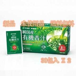 純国産 有機青汁 30包入 X 2(その他)