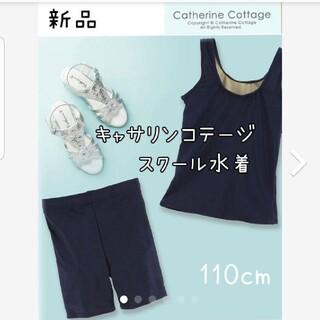 キャサリンコテージ(Catherine Cottage)の新品 upf50 紫外線 スクール水着 水着 110 紺 女の子 uv 幼稚園(水着)