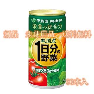純国産1日分の野菜 缶190g 30本入(その他)