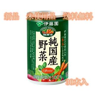 純国産野菜 缶160g 30本入(その他)