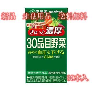 ぎゅっと濃厚30品目野菜 紙125ml 30本入(その他)