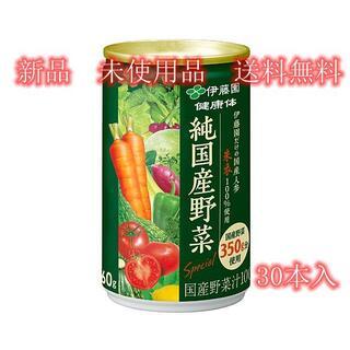 純国産野菜(野菜350g使用) 缶160g 30本入(その他)