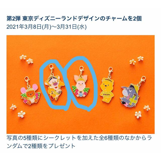 Disney(ディズニー)の新品未開封!ディズニーランド!非売品!チャーム2つセット!ティガー!ピグレット エンタメ/ホビーのコレクション(ノベルティグッズ)の商品写真