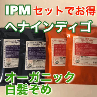 IPMヘナ2 インディゴ2(白髪染め)