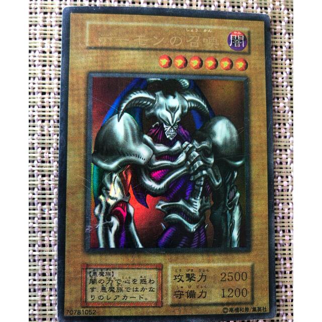 遊戯王(ユウギオウ)の遊戯王 デーモンの召喚 屋台レア お祭りレア エンタメ/ホビーのトレーディングカード(シングルカード)の商品写真