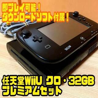 ウィーユー(Wii U)の任天堂WiiU本体一式セット【黒•32GB】おまけ内蔵ソフト付き(家庭用ゲーム機本体)