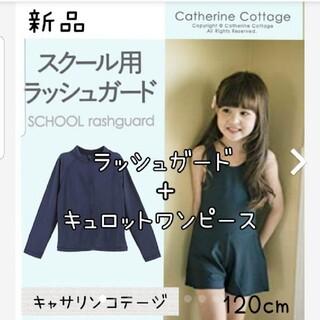 キャサリンコテージ(Catherine Cottage)の新品 スクール水着 upf50 ラッシュガード 120 紺 長袖 女の子 uv(水着)
