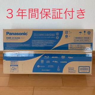 【新品未開封】パナソニック DMR-2CX200 全自動ディーガ  2TB