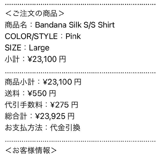 Supreme(シュプリーム)のSupreme bandana Silk S/S Shirt Pink メンズのトップス(シャツ)の商品写真