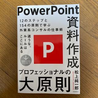 PowerPoint資料作成プロフェッショナルの大原則(コンピュータ/IT)