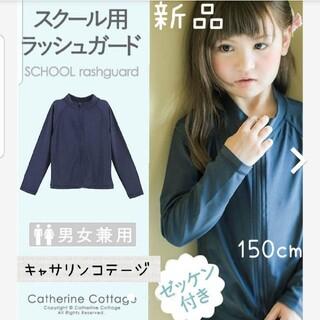 キャサリンコテージ(Catherine Cottage)の新品 ラッシュガード 150 紺 長袖 男の子 女の子 スクール水着 スクール(水着)
