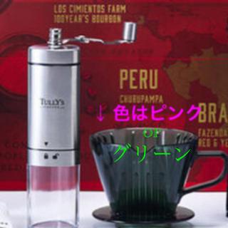 TULLY'S COFFEE - タリーズ コーヒーミル ドリッパーピンク